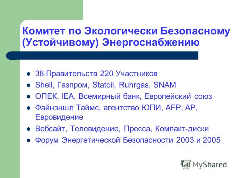 Комитет по Экологически Безопасному (Устойчивому) Энергоснабжению 38 Правительств 220 Участников Shell, Газпром, Statoil, Ruhrgas, SNAM ОПЕК, IEA, Всемирный банк, Европейский союз Файнэншл Таймс, агентство ЮПИ, AFP, AP, Евровидение Вебсайт, Телевиден