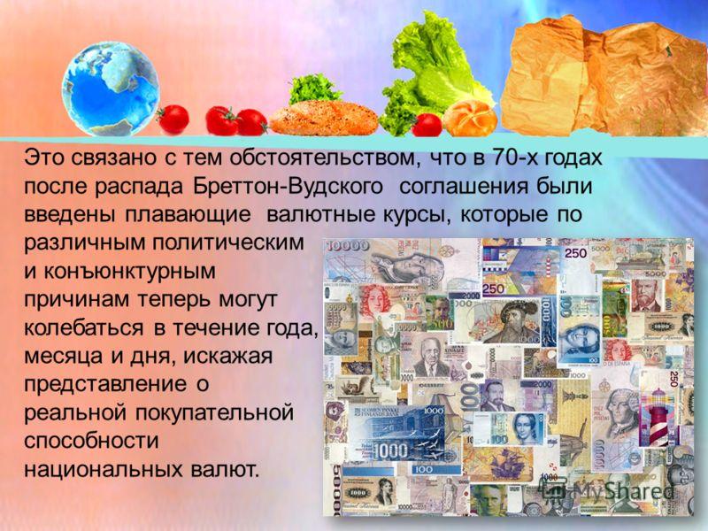 Это связано с тем обстоятельством, что в 70-х годах после распада Бреттон-Вудского соглашения были введены плавающие валютные курсы, которые по различным политическим и конъюнктурным причинам теперь могут колебаться в течение года, месяца и дня, иска