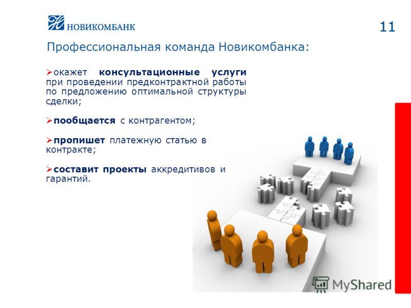 11 окажет консультационные услуги при проведении предконтрактной работы по предложению оптимальной структуры сделки; пообщается с контрагентом; пропишет платежную статью в контракте; составит проекты аккредитивов и гарантий. 11 Профессиональная коман