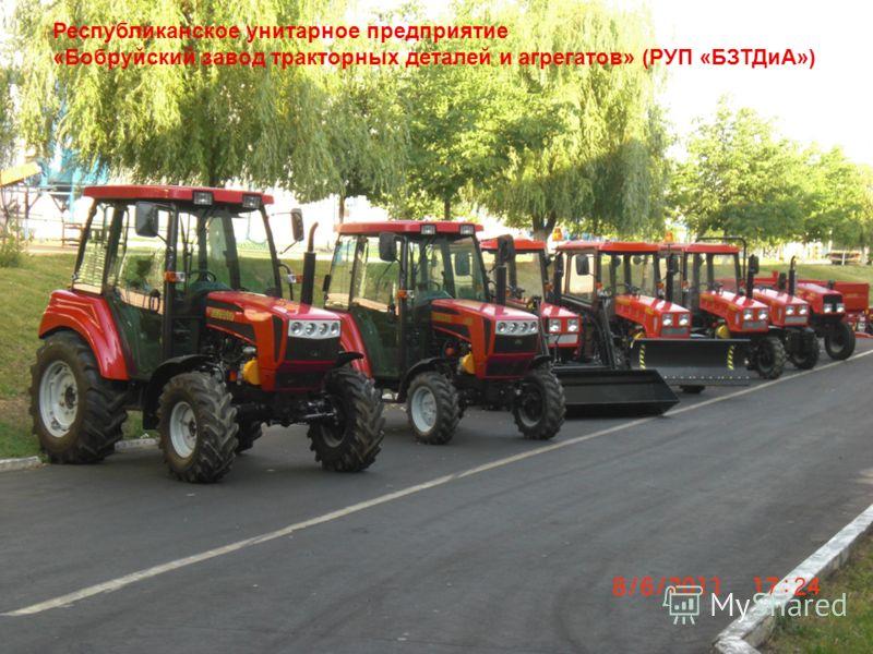 7 Республиканское унитарное предприятие «Бобруйский завод тракторных деталей и агрегатов» (РУП «БЗТДиА»)