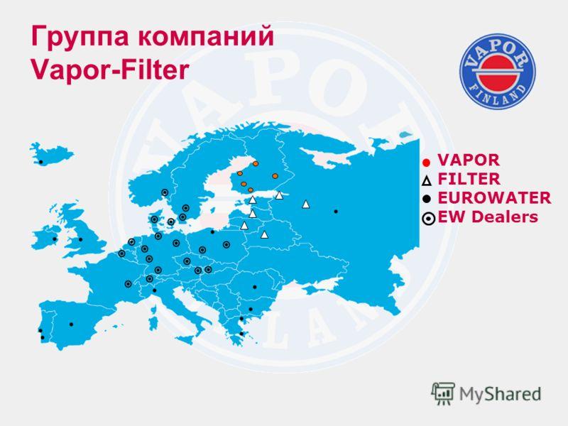 Группа компаний Vapor-Filter VAPOR FILTER EUROWATER EW Dealers