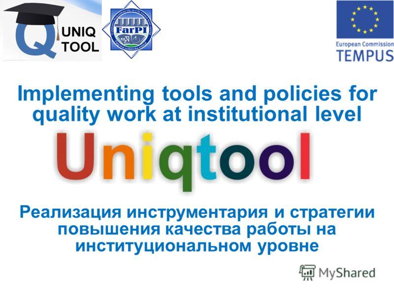 Implementing tools and policies for quality work at institutional level Реализация инструментария и стратегии повышения качества работы на институциональном уровне