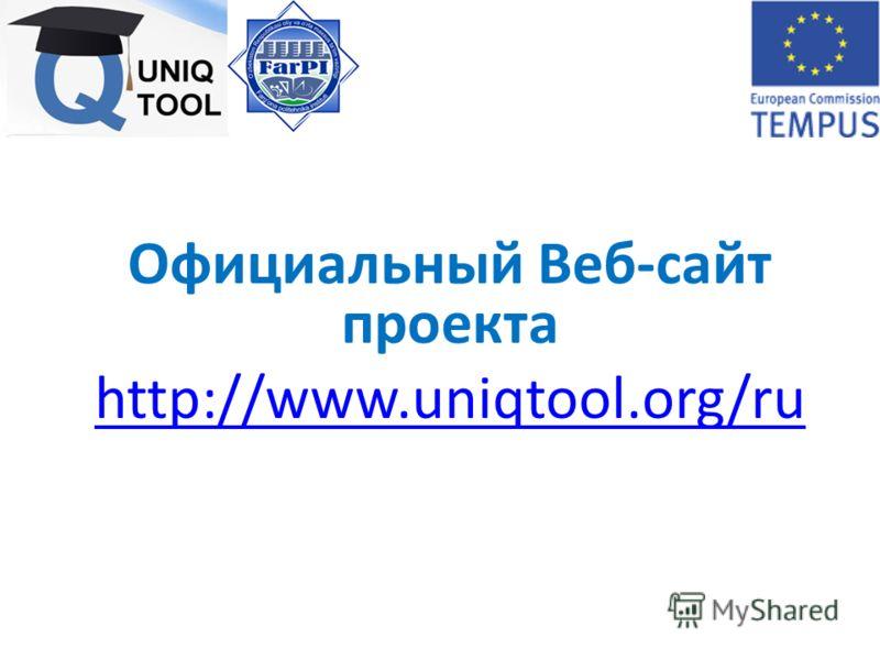 Официальный Веб-сайт проекта http://www.uniqtool.org/ru