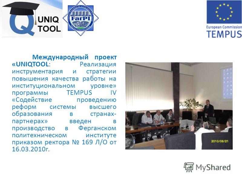 Международный проект «UNIQTOOL: Реализация инструментария и стратегии повышения качества работы на институциональном уровне» программы TEMPUS IV «Содействие проведению реформ системы высшего образования в странах- партнерах» введен в производство в Ф