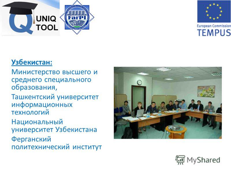 Узбекистан: Министерство высшего и среднего специального образования, Ташкентский университет информационных технологий Национальный университет Узбекистана Ферганский политехнический институт