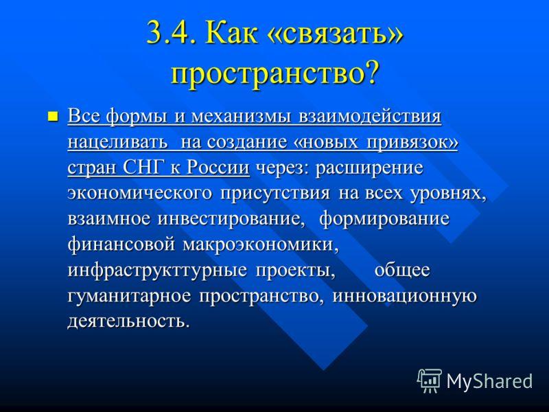 3.3. Какую модель выбрать? Дилемма: модель ЕЭП или модель ЕС? Дилемма: модель ЕЭП или модель ЕС? В СНГ модель ЕЭП трансформировалась в «укороченный» ЕС. Ее предстоит еще осваивать. Модель ЕС - для союза РФ-РБ ( вплоть до стадии конфедерации). 1-й эта