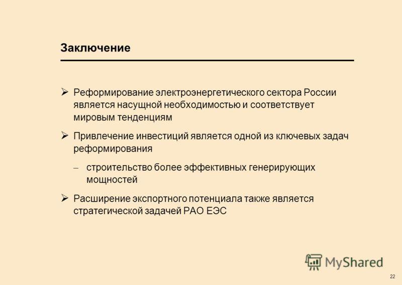 22 Заключение Реформирование электроэнергетического сектора России является насущной необходимостью и соответствует мировым тенденциям Привлечение инвестиций является одной из ключевых задач реформирования – строительство более эффективных генерирующ