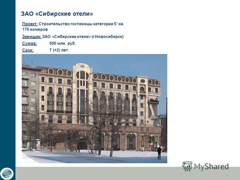Проект: Строительство гостиницы категории 5* на 175 номеров Заемщик: ЗАО «Сибирские отели» (г.Новосибирск) Сумма: 500 млн. руб. Срок: 7 (+3) лет ЗАО «Сибирские отели»