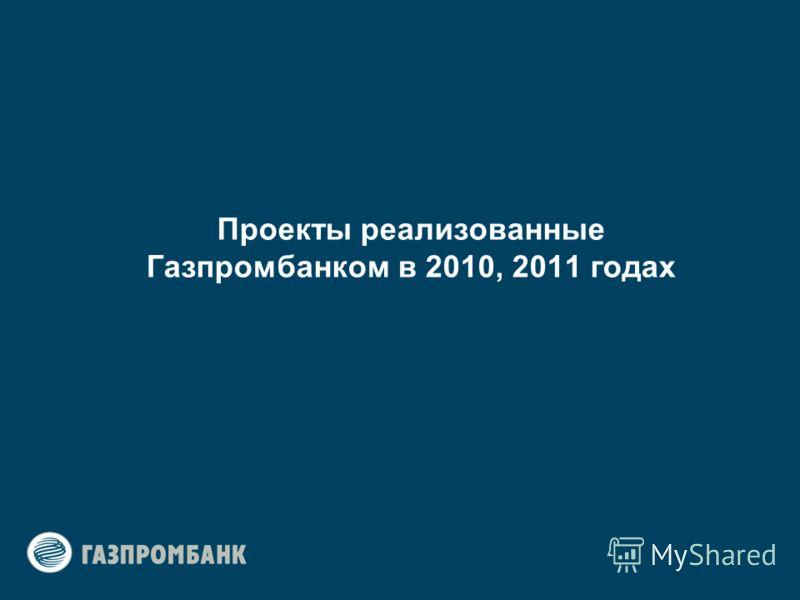 Проекты реализованные Газпромбанком в 2010, 2011 годах
