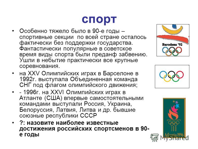спорт Особенно тяжело было в 90-е годы – спортивные секции по всей стране осталось фактически без поддержки государства. Фантастически популярные в советское время виды спорта были преданф забвению. Ушли в небытие практически все крупные соревнования