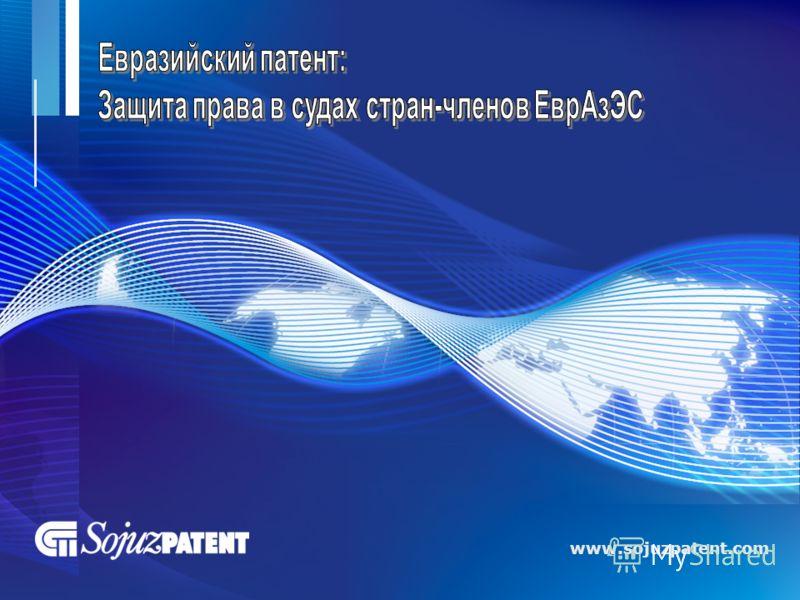 www.sojuzpatent.com