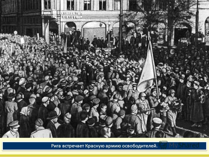 Рига встречает Красную армию освободителей.