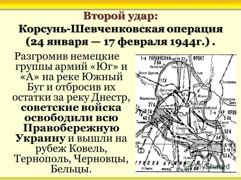Картинки по запросу корсунь шевченковская операция