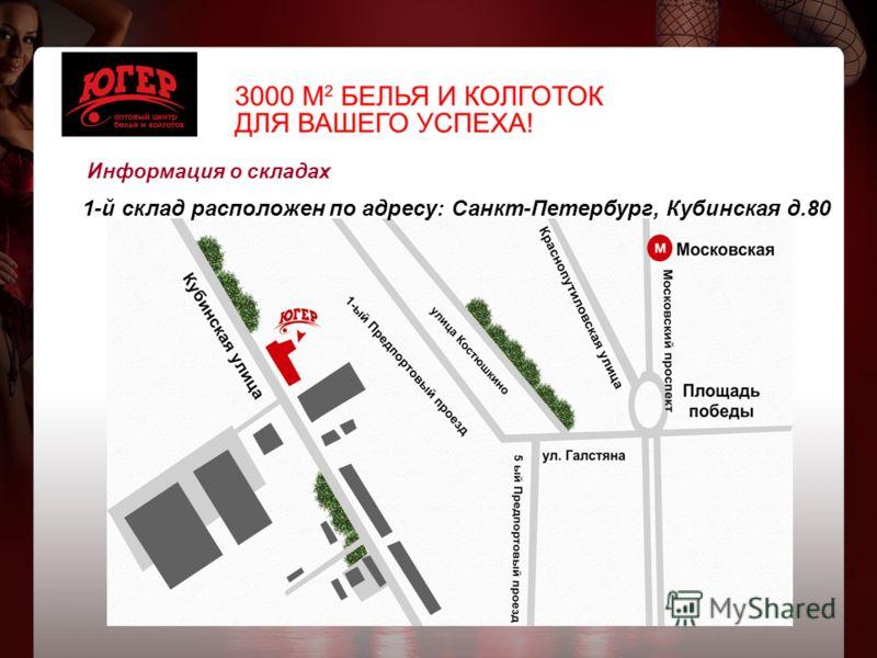 Информация о складах 1-й склад расположен по адресу: Санкт-Петербург, Кубинская д.80