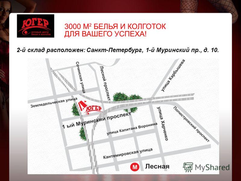 2-й склад расположен: Санкт-Петербург, 1-й Муринский пр., д. 10.