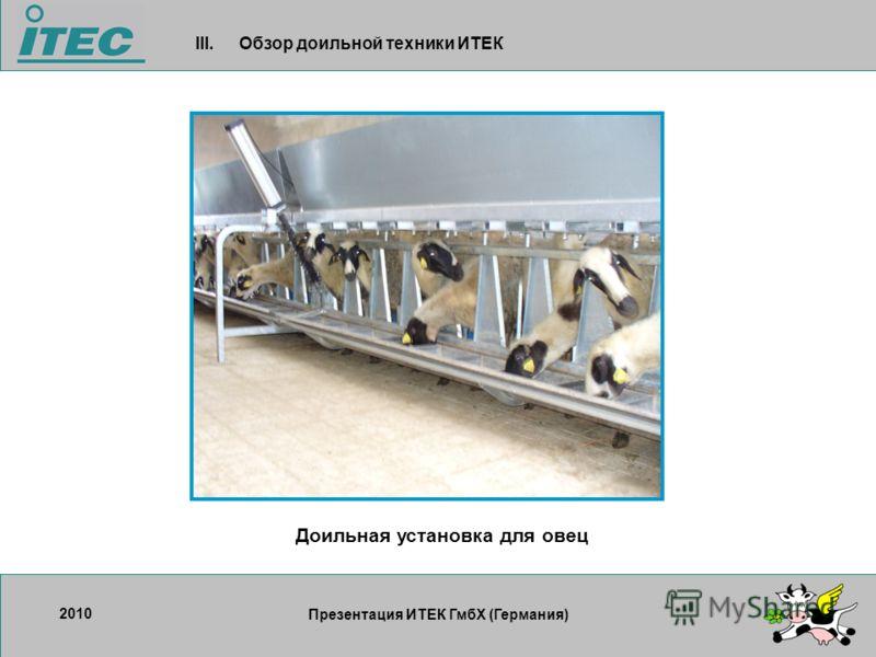 17.09.2007 Презентация ИТЕК ГмбХ (Германия) III.Обзор доильной техники ИТЕК 2010 Доильная установка для овец