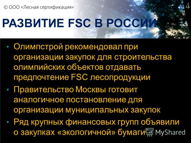 4 РАЗВИТИЕ FSC В РОССИИ Олимпстрой рекомендовал при организации закупок для строительства олимпийских объектов отдавать предпочтение FSC лесопродукции Правительство Москвы готовит аналогичное постановление для организации муниципальных закупок Ряд кр