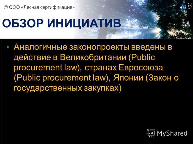 8 ОБЗОР ИНИЦИАТИВ Аналогичные законопроекты введены в действие в Великобритании (Public procurement law), странах Евросоюза (Public procurement law), Японии (Закон о государственных закупках)