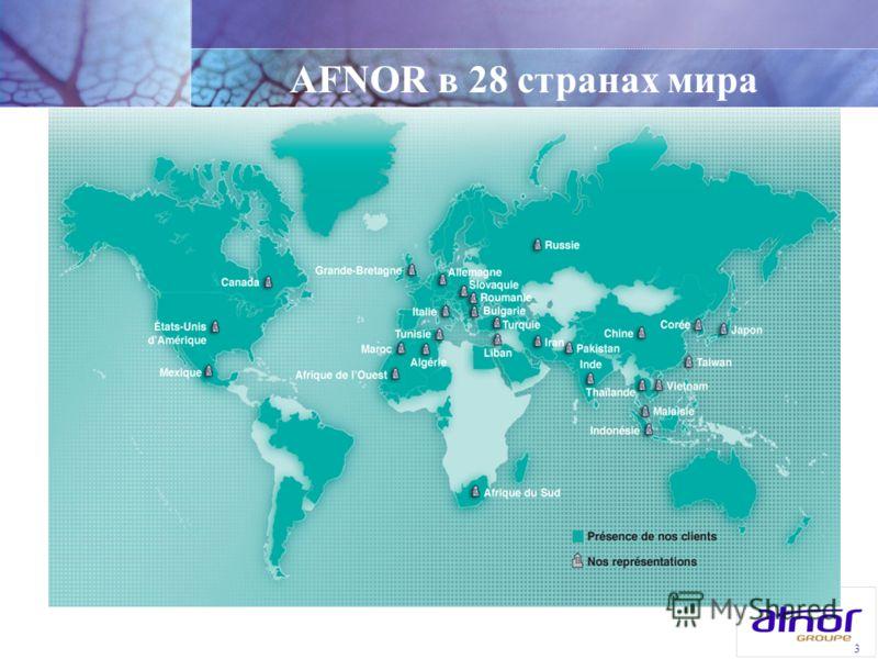 3 AFNOR в 28 странах мира