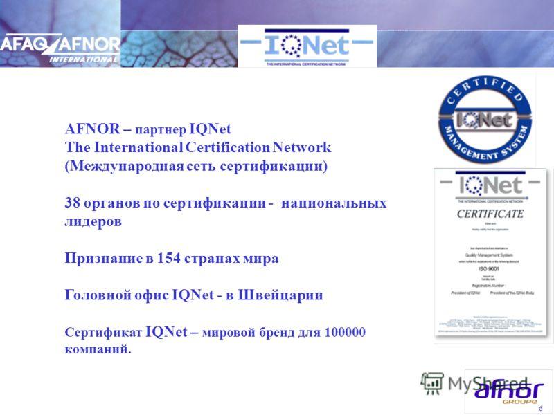 6 AFNOR – партнер IQNet The International Certification Network (Международная сеть сертификации) 38 органов по сертификации - национальных лидеров Признание в 154 странах мира Головной офис IQNet - в Швейцарии Сертификат IQNet – мировой бренд для 10
