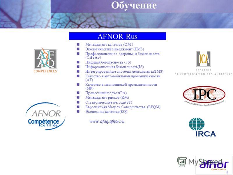 8 Обучение Менеджмент качества (QM ) Экологический менеджмент (EMS) Профессиональное здоровье и безопасность (OHSAS) Пищевая безопасность (FS) Информационная безопасность(IS) Интегрированные системы менеджмента(IMS) Качество в автомобильной промышлен