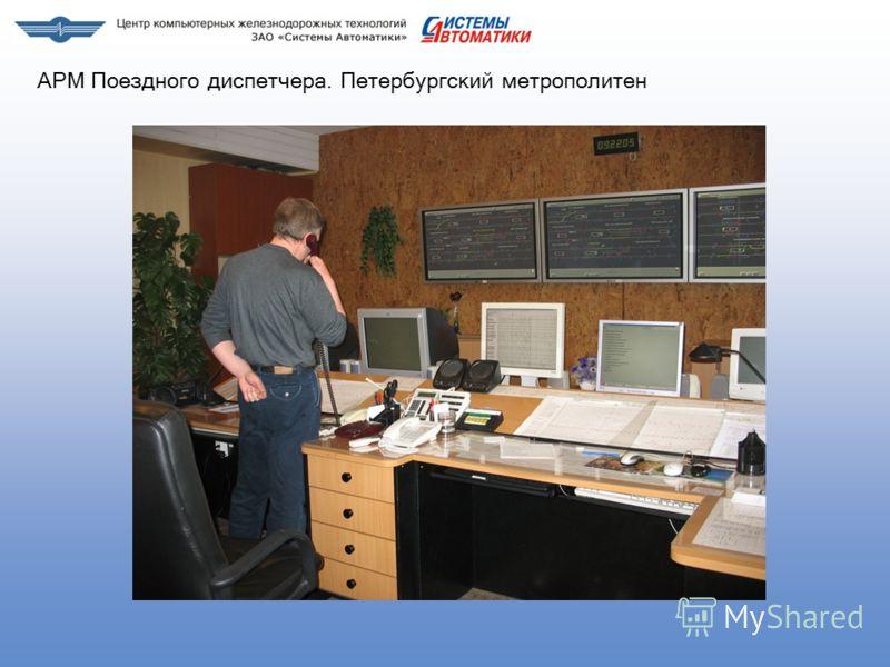 АРМ Поездного диспетчера. Петербургский метрополитен