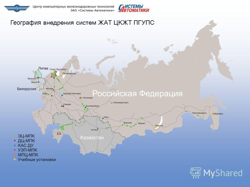 География внедрения систем ЖАТ ЦКЖТ ПГУПС