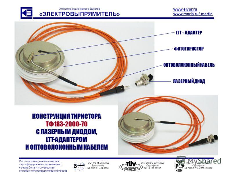 Открытое акционерное общество «ЭЛЕКТРОВЫПРЯМИТЕЛЬ» www.elvpr.ru www.moris.ru/ ~ martin Система менеджмента качества сертифицирована применительно к разработке и производству силовых полупроводниковых приборов DIN EN ISO 9001:2000 Сертификат 15 100 63