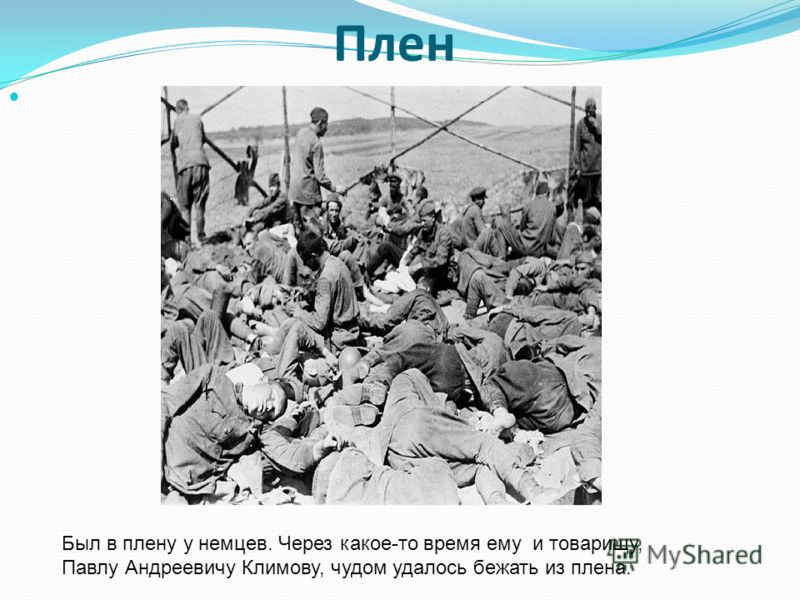 Плен Был в плену у немцев. Через какое-то время ему и товарищу, Павлу Андреевичу Климову, чудом удалось бежать из плена.