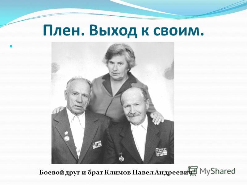 Плен. Выход к своим. Боевой друг и брат Климов Павел Андреевич