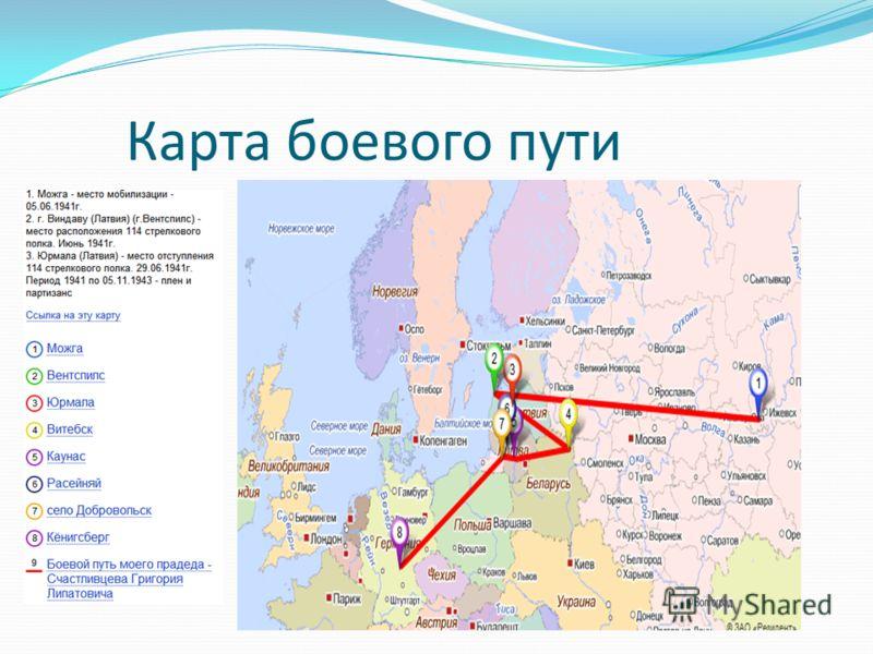 Карта боевого пути