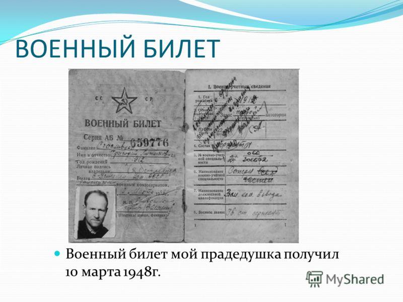 ВОЕННЫЙ БИЛЕТ Военный билет мой прадедушка получил 10 марта 1948г.