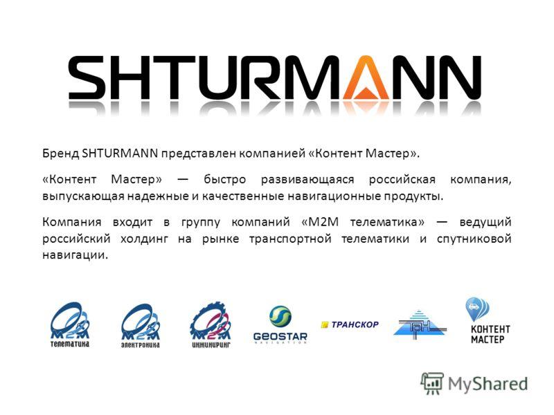 Бренд SНTURMANN представлен компанией «Контент Мастер». «Контент Мастер» быстро развивающаяся российская компания, выпускающая надежные и качественные навигационные продукты. Компания входит в группу компаний «М2М телематика» ведущий российский холди