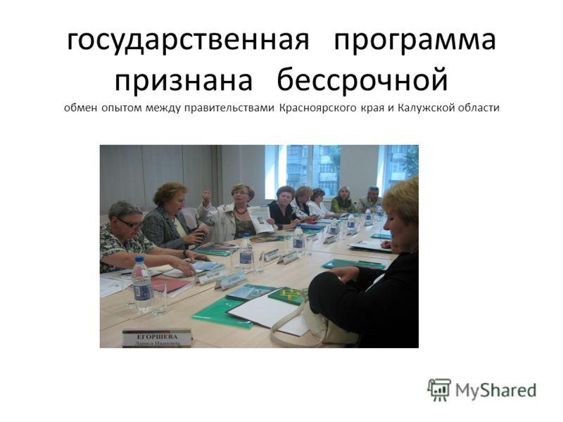 государственная программа признана бессрочной обмен опытом между правительствами Красноярского края и Калужской области
