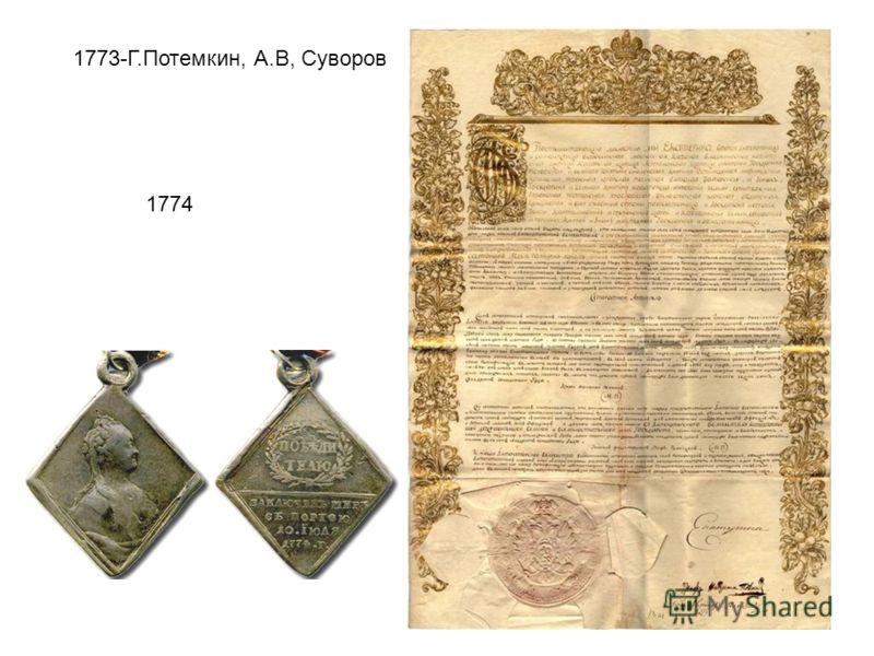 1773-Г.Потемкин, А.В, Суворов 1774