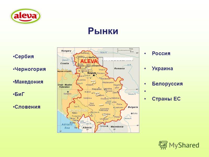 Рынки ALEVA Сербия Черногория Македония БиГ Словения Россия Украина Белоруссия Страны ЕС