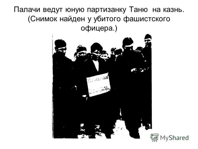 Палачи ведут юную партизанку Таню на казнь. (Снимок найден у убитого фашистского офицера.)
