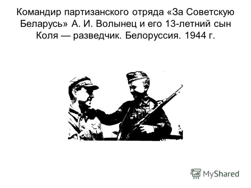 Командир партизанского отряда «За Советскую Беларусь» А. И. Волынец и его 13-летний сын Коля разведчик. Белоруссия. 1944 г.