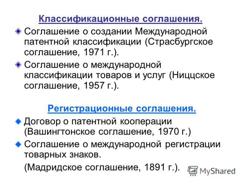 Классификационные соглашения. Соглашение о создании Международной патентной классификации (Страсбургское соглашение, 1971 г.). Соглашение о международной классификации товаров и услуг (Ниццское соглашение, 1957 г.). Регистрационные соглашения. Догово