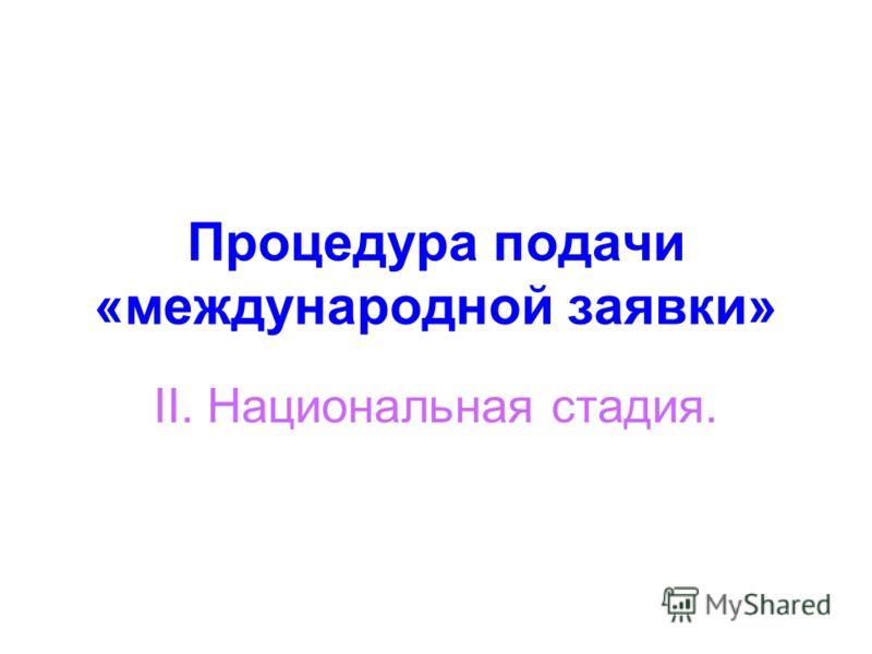 Процедура подачи «международной заявки» II. Национальная стадия.