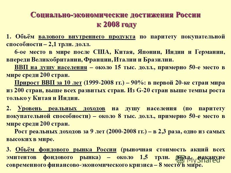 Cоциально-экономические достижения России к 2008 году к 2008 году 1. Объём валового внутреннего продукта по паритету покупательной способности – 2,1 трлн. долл. 6-ое место в мире после США, Китая, Японии, Индии и Германии, впереди Великобритании, Фра