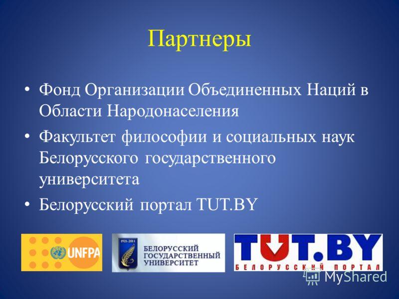 Партнеры Фонд Организации Объединенных Наций в Области Народонаселения Факультет философии и социальных наук Белорусского государственного университета Белорусский портал TUT.BY
