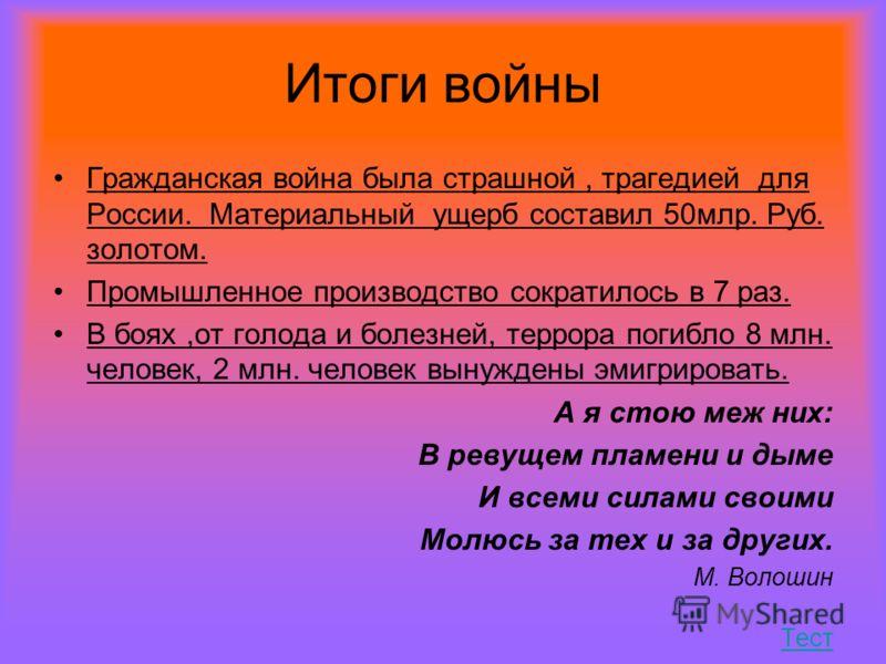 Причины победы большевиков в Гражданской войне Контроль над центральной частью страны. Подчинение всей жизни общества интересам вооруженной борьбы. Использование противоречий в рядах противника, отсутствие у него военного, идейно- политического и соц