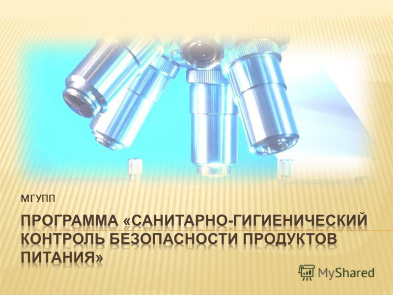 МГУПП