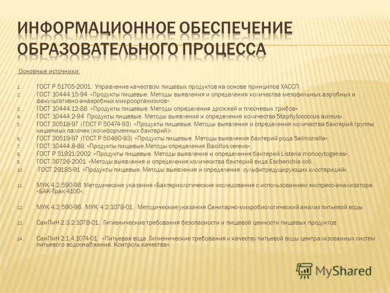 Основные источники: 1. ГОСТ Р 51705-2001. Управление качеством пищевых продуктов на основе принципов ХАССП. 2. ГОСТ 10444.15-94 «Продукты пищевые. Методы выявления и определения количества мезофильных аэробных и факультативно-анаэробных микроорганизм