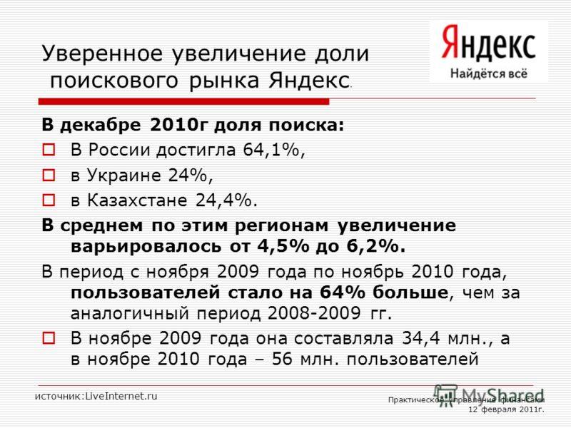 Уверенное увеличение доли поискового рынка Яндекс. В декабре 2010г доля поиска: В России достигла 64,1%, в Украине 24%, в Казахстане 24,4%. В среднем по этим регионам увеличение варьировалось от 4,5% до 6,2%. В период с ноября 2009 года по ноябрь 201
