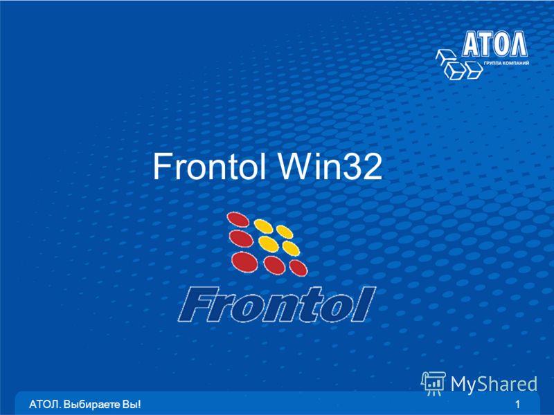 АТОЛ. Выбираете Вы!1 Frontol Win32