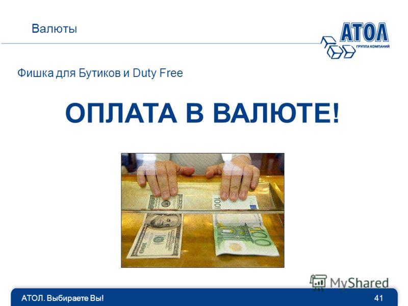 АТОЛ. Выбираете Вы!41 Валюты Фишка для Бутиков и Duty Free ОПЛАТА В ВАЛЮТЕ!