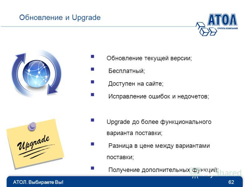 Обновление и Upgrade 62АТОЛ. Выбираете Вы! Обновление текущей версии; Бесплатный; Доступен на сайте; Исправление ошибок и недочетов; Upgrade до более функционального варианта поставки; Разница в цене между вариантами поставки; Получение дополнительны