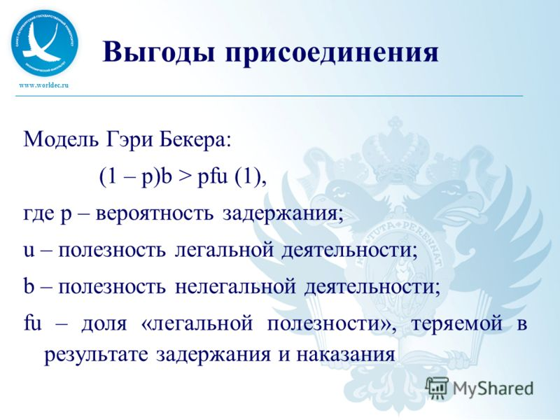 www.worldec.ru Выгоды присоединения Модель Гэри Бекера: (1 – р)b > pfu (1), где p – вероятность задержания; u – полезность легальной деятельности; b – полезность нелегальной деятельности; fu – доля «легальной полезности», теряемой в результате задерж